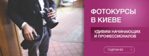 фотокурсы в Киеве
