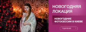 новогодняя фотосессия киев